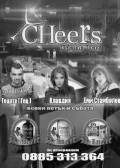 Night Bar and Night Club Cheers - Thursday